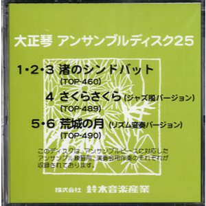 大正琴 アンサンブルディスク25/(CD-ROM、Mデータ ソフト(クラシック) /4540890526755)|sitemusicjapan