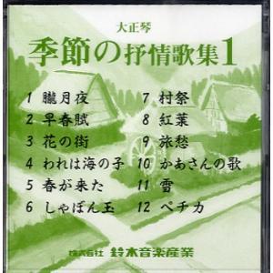 SMTF−B1 データディスク 大正琴 季節の抒情歌集(1)/(CD-ROM、Mデータ ソフト(クラシック) /4540890593320)|sitemusicjapan