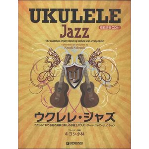 ウクレレ/ジャズ ウクレレ1本で名曲の演奏が楽しめる極上のジャズ曲集 模範演奏CD付(ウクレレ教本・曲集 /4562282992665)|sitemusicjapan