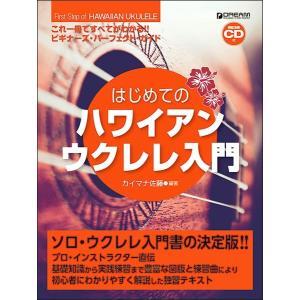 これ1冊ですべてがわかる!!はじめてのハワイアン・ウクレレ入門 [模範演奏CD付](ウクレレ教本・曲集 /4562282994072)|sitemusicjapan