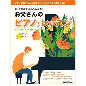 コード奏法でみるみる上達! お父さんのピアノ・レッスン/(大人のピアノ曲集 /4562282994751) sitemusicjapan