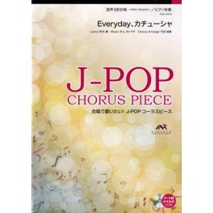 J-POPコーラスピース 混声3部合唱/ピアノ伴奏 Ever...