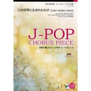 J−POPコーラスピース 混声3部合唱/ピアノ伴奏 この世界...