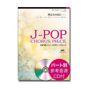 J−POPコーラスピース 混声3部合唱/ピアノ伴奏 旅立ちの日に・・・/川嶋あい CD付/(合唱曲集 混声 /4562393180777)|sitemusicjapan