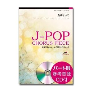 J-POPコーラスピース 混声3部合唱/ピアノ伴奏 負けない...
