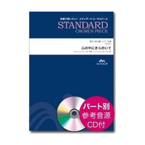 スタンダードコーラスピース 混声3部合唱 心の中にきらめいて CD付/(合唱曲集 混声 /4562393181378)