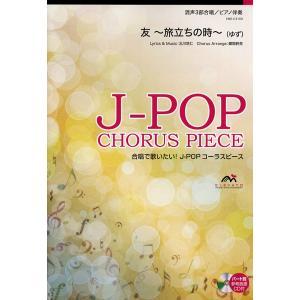 J−POPコーラスピース 混声3部合唱 友〜旅立ちの時〜 CD付/(合唱曲集 混声 /4562393181682)|sitemusicjapan