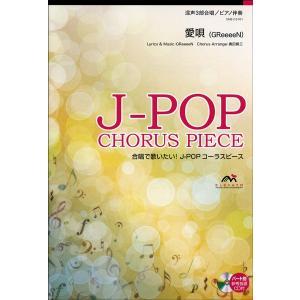 合唱で歌いたい!J−POPコーラスピース 混声3部合唱/ピアノ伴奏 愛唄/GReeeeN CD付(合唱曲集 混声 /4562393181736)|sitemusicjapan