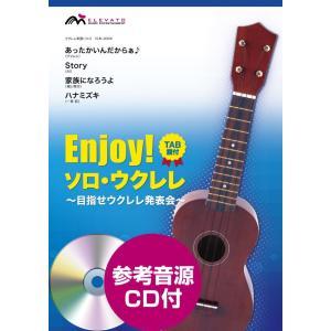 ウクレレ楽譜<ソロ> あったかいんだからぁ♪/Story/家族になろうよ/ハナミズキ CD付(ウクレレ教本(初級) /4580094472199)|sitemusicjapan