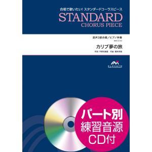 合唱で歌いたい!スタンダードコーラスピース 混声3部合唱 カリブ夢の旅 CD付(合唱曲集 混声 /4580094473295)