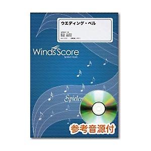吹奏楽譜 ウェディング・ベル/PUFFY/(吹奏楽教本 /4580218863513)