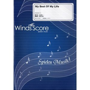 吹奏楽譜 My Best Of My Life CD付/(吹...
