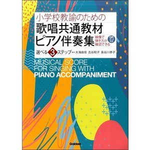 小学校教諭のための 歌唱共通教材 ピアノ伴奏集 選べる3ステップ 映像QRコード付き(就職関連・学校案内・問題集 /4582394252495)|sitemusicjapan