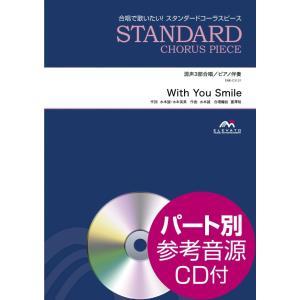 合唱で歌いたい!スタンダードコーラスピース 混声3部合唱/ピアノ伴奏 With You Smile〔混声3部合唱〕 CD付(合唱曲集 混声 /4582