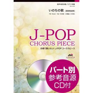 合唱で歌いたい!J−POPコーラスピース 混声4部合唱/ピアノ伴奏 いのちの歌 パート別参考音源CD付(合唱曲集 混声 /4582441027649)|sitemusicjapan