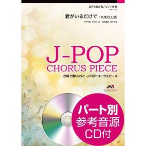関連words:ウィンズスコア/合唱で歌いたい!米米CLUBのラブポップチューン<br>...