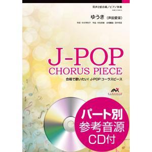合唱で歌いたい!J−POPコーラスピース 同声2部合唱/ピアノ伴奏 ゆうき/芦田愛菜 CD付(合唱曲集 その他(児童含む) /458244102951|sitemusicjapan