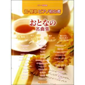 CD+楽譜集 超・簡単ピアノ初心者 おとなの名曲集(大人のピアノ曲集 /4589496591446) sitemusicjapan