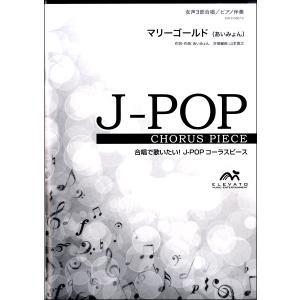 J−POPコーラスピース 女声3部合唱/ピアノ伴奏 マリーゴールド (あいみょん)(合唱曲集 女声・同声 /4589705551728) sitemusicjapan