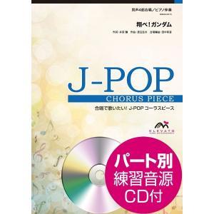 J−POPコーラスピース 男声4部合唱(テノール1・テノール2・バリトン・バス)/ピアノ伴奏 翔べ!...