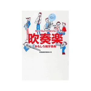 関連words:(株)ヤマハミュージックメディア/今や大人気の「吹奏楽」。吹奏楽やブラスバンドにまつ...