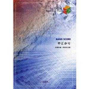 関連words:フェアリー/マニフェスト/野田洋次郎