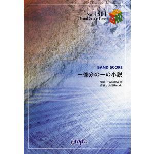 uverworld 一 億 分 の 一 の 小説 mp3