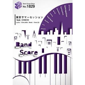 (楽譜)東京サマーセッション feat. CHiCO/HoneyWorks (バンドスコアピース BP1829)|sitemusicjapan