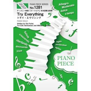 (楽譜)トライ・エヴリシング/Dream Ami (ピアノソロピース PP1281) sitemusicjapan