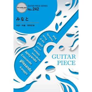 (楽譜)みなと/スピッツ (ギターソロピース&ギター弾き語りピース GP242)|sitemusicjapan