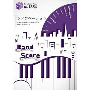 (楽譜)シンコペーション/BABYMETAL (バンドスコアピース BP1854)|sitemusicjapan
