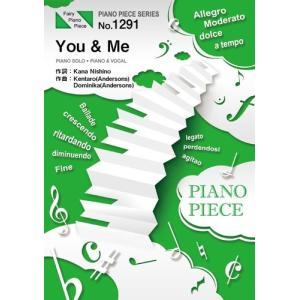 (楽譜)You & Me/西野カナ (ピアノソロピース&ピアノ弾き語りピース PP1291) sitemusicjapan