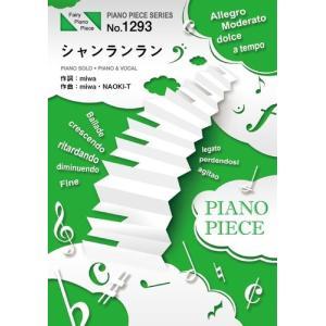 (楽譜)シャンランラン/miwa (ピアノソロピース&ピアノ弾き語りピース PP1293) sitemusicjapan