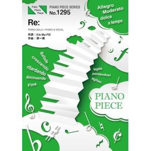 (楽譜)Re:/Kis-My-Ft2 (ピアノソロピース&ピアノ弾き語りピース PP1295) sitemusicjapan