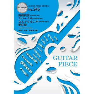 (楽譜)前前前世 (movie ver.)/スパークル (movie ver.)/なんでもないや (movie ver.)/夢灯籠/RADWIMPS  (ギター弾き語りピース GP245)|sitemusicjapan