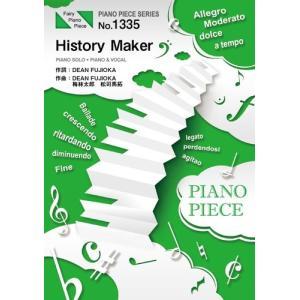 (楽譜)History Maker/DEAN FUJIOKA (ピアノソロピース&ピアノ弾き語りピース PP1335)|sitemusicjapan