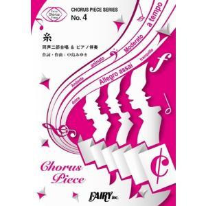 (楽譜)糸/中島みゆき (合唱譜 CP4)|sitemusicjapan
