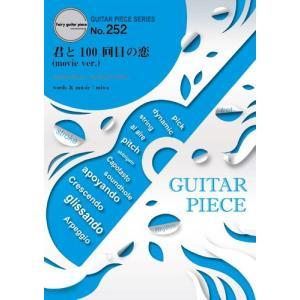 (楽譜)君と100回目の恋(movie ver.)/葵海 starring miwa (ギターソロピース&ギター弾き語りピース GP252)|sitemusicjapan