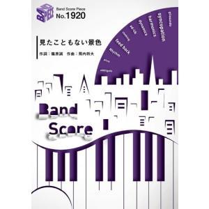(楽譜)見たこともない景色/菅田将暉 (バンドスコアピース ...