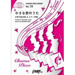 (楽譜)小さな恋のうた/MONGOL800 (合唱譜 CP10)|sitemusicjapan