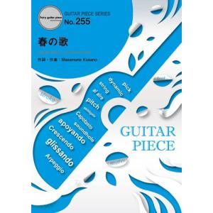 (楽譜)春の歌/藤原さくら (ギターソロピース&ギター弾き語りピース GP255)|sitemusicjapan