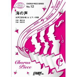 (楽譜)海の声/浦島太郎(桐谷健太) (合唱譜 CP12)|sitemusicjapan