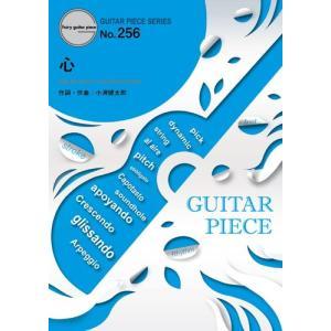 (楽譜)心/コブクロ (ギターソロピース&ギター弾き語りピース GP256)|sitemusicjapan