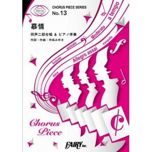 (楽譜)慕情/中島みゆき (合唱譜 CP13)|sitemusicjapan