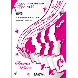 (楽譜)慕情/中島みゆき (合唱譜 CP14)|sitemusicjapan