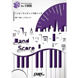 (楽譜)ハッピーウェディング前ソング/ヤバイTシャツ屋さん (バンドスコアピース BP1966)|sitemusicjapan