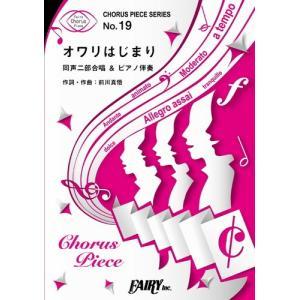 (楽譜)オワリはじまり/かりゆし58 (合唱譜 CP19)|sitemusicjapan