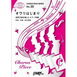 (楽譜)オワリはじまり/かりゆし58 (合唱譜 CP20)|sitemusicjapan
