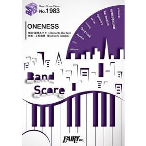 (楽譜)ONENESS/Roselia (バンドスコアピース BP1983)