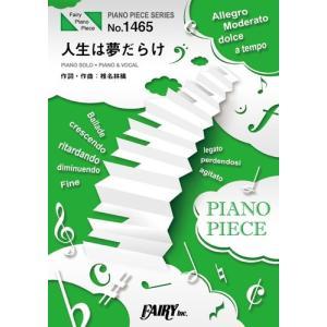 (楽譜)人生は夢だらけ/椎名林檎 (ピアノソロピース&amp...